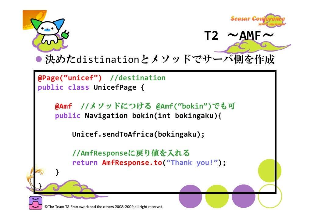 T2~AMF~     RemoteObject作成 unicefPage.bokin(10000)                 まとめると                   destination:unicef            ...
