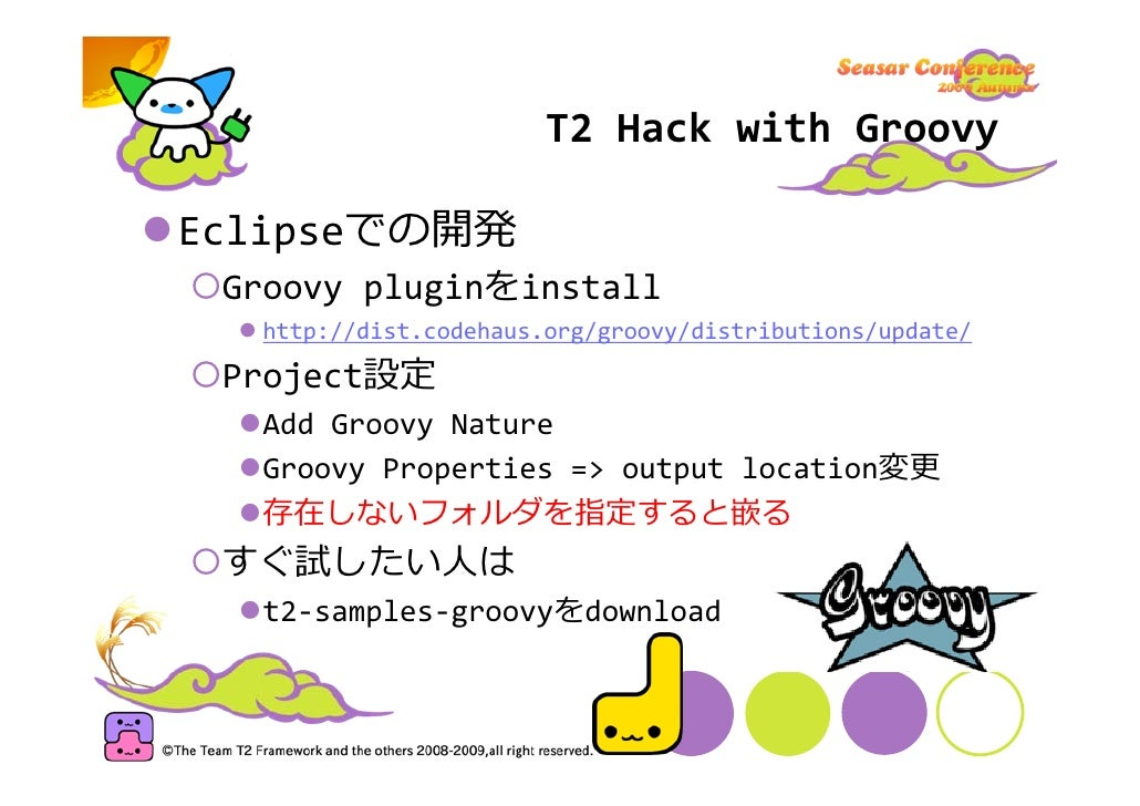 T2HackwithJavaFX  Eclipseでの開発  しない>< NetBeansで開発(ver6.7.1)  JavaFXScriptpluginをinstall  T2AMFと通信    Libraryを追加(t2‐a...