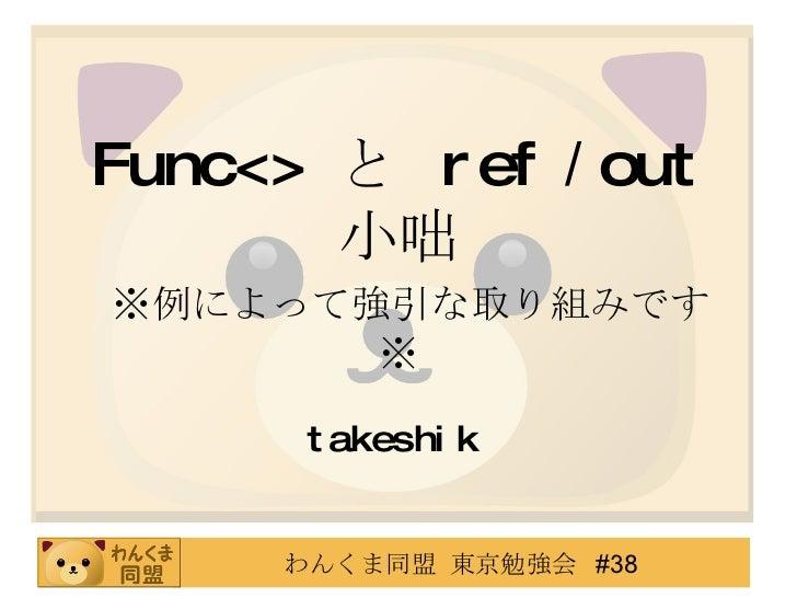 Func<>   と  ref  /  out   小咄   ※例によって強引な取り組みです※ takeshik