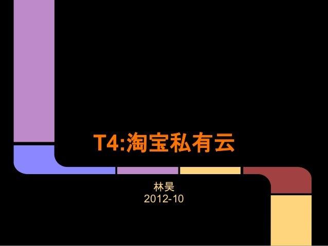 T4:淘宝私有云 林昊 2012-10
