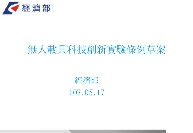 經濟部 107.05.17 無人載具科技創新實驗條例草案