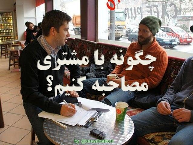 مشتری با چگونه کنیم؟ مصاحبه