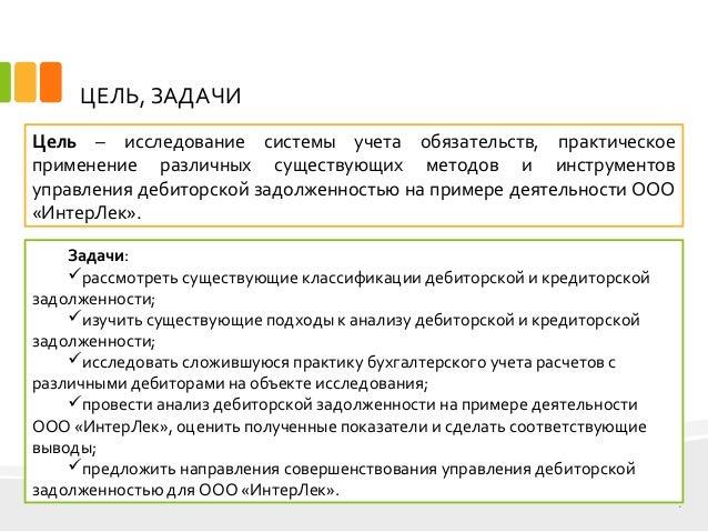 дипломная презентация по дебиторской задолженности организации