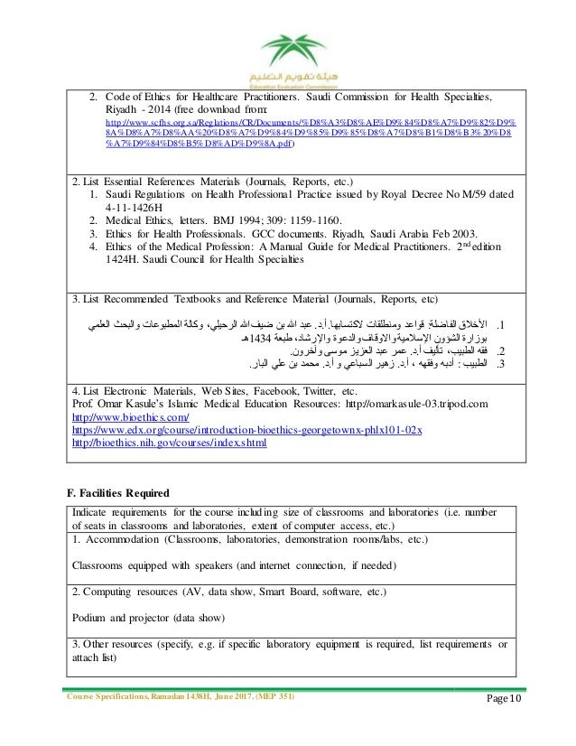 Course Specifications, Ramadan 1438H, June 2017. (MEP 351) Page 10 2. Code of Ethics for Healthcare Practitioners. Saudi C...