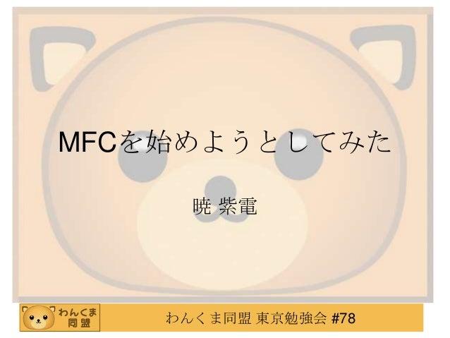 MFCを始めようとしてみた      暁 紫電    わんくま同盟 東京勉強会 #78