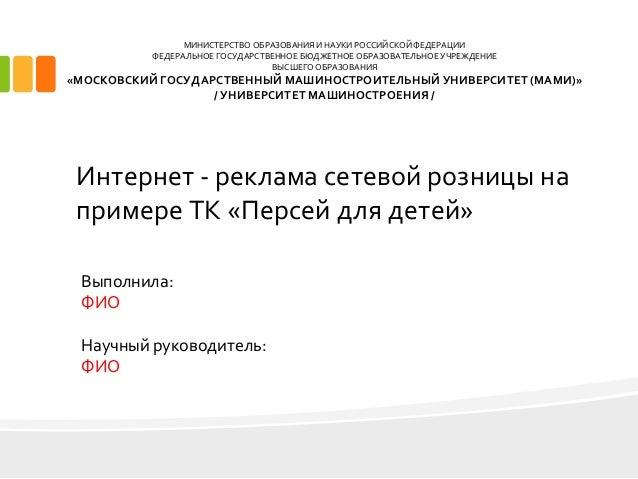 Дипломная работа интернет реклама яндекс.деньги и активная реклама сар