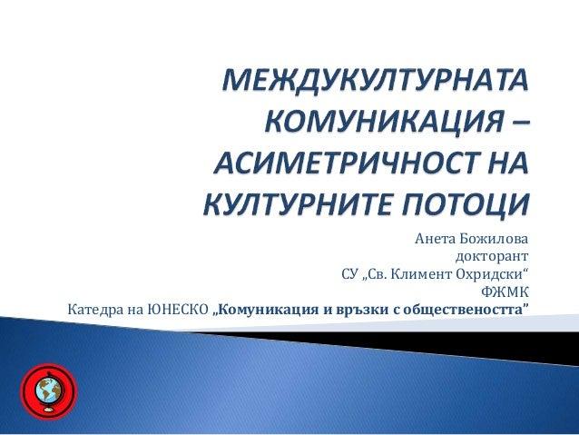 """Анета Божилова докторант СУ """"Св. Климент Охридски"""" ФЖМК Катедра на ЮНЕСКО """"Комуникация и връзки с обществеността"""""""