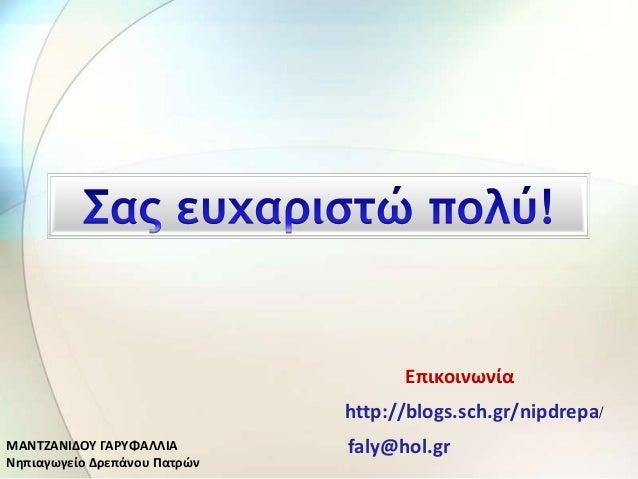 Eπικοινωνία                              http://blogs.sch.gr/nipdrepa/ΜΑΝΤΗΑΝΛΔΟΥ ΓΑΥΦΑΛΛΛΑ        faly@hol.grΝθπιαγωγείο...