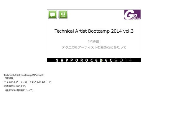 Technical Artist Bootcamp 2014 vol.3 「初級編」  テクニカルアーティストを始めるにあたって Technical Artist Bootcamp 2014 vol.3  「初級編」  テクニカルアー...