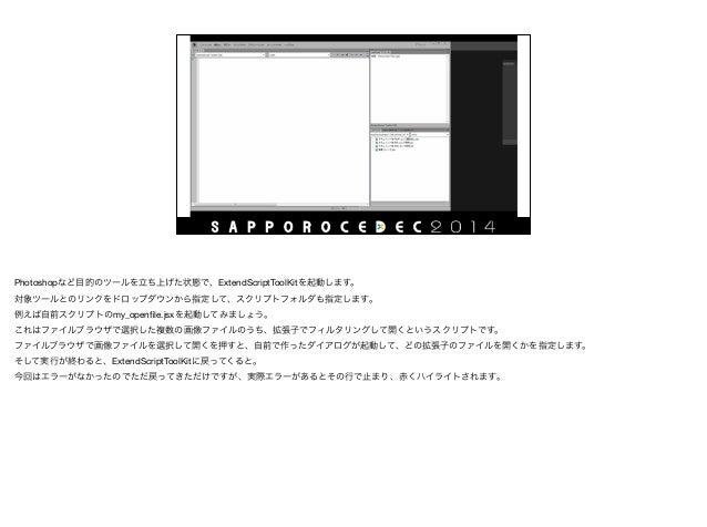 Photoshopなど目的のツールを立ち上げた状態で、ExtendScriptToolKitを起動します。  対象ツールとのリンクをドロップダウンから指定して、スクリプトフォルダも指定します。  例えば自前スクリプトのmy_openfile.js...