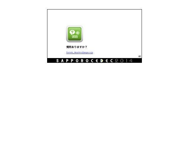 質問ありますか? Fumoto_̲Kazuhiro@sega.co.jp 46