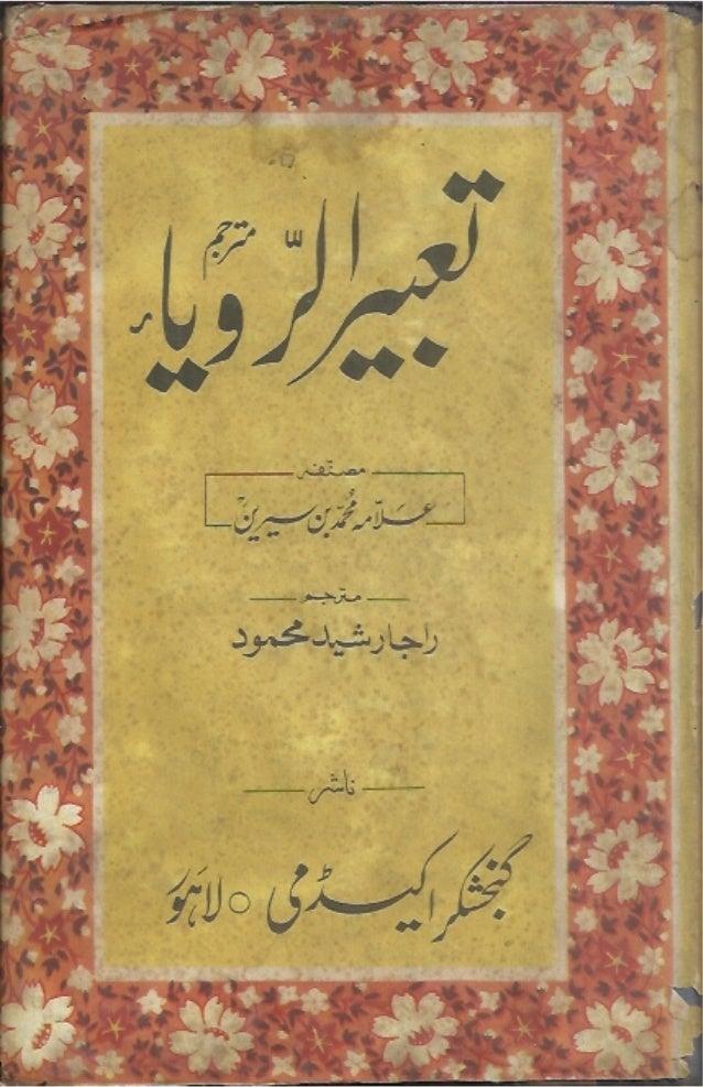 Khwab Ki Tabeer In Urdu Pdf