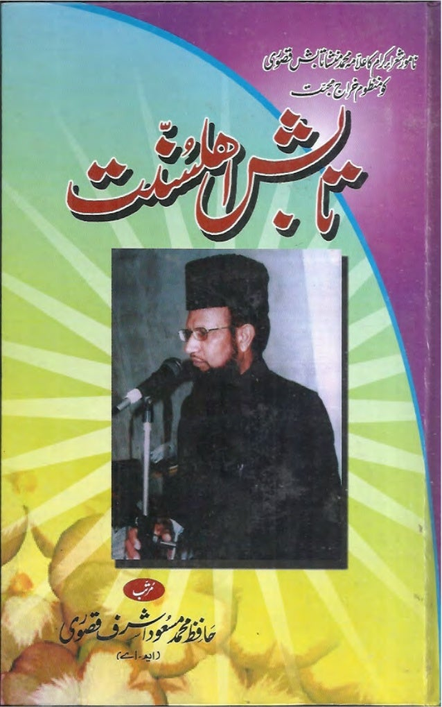Tabish e ahle sunnat by hafiz muhammad masood ashraf qasoori