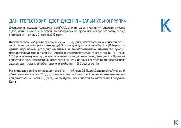 Дослідження проводилося компанією GfK Ukraine, метод опитування — телефонні інтерв'ю з дзвінками на мобільні телефони та в...