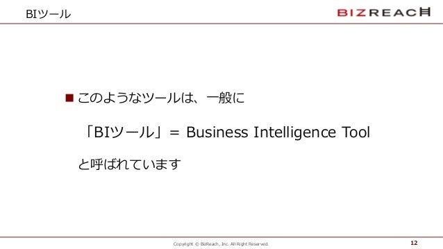 Copyright © BizReach, Inc. All Right Reserved. nこのようなツールは、⼀一般に  「BIツール」= Business Intelligence Tool  と呼ばれています...