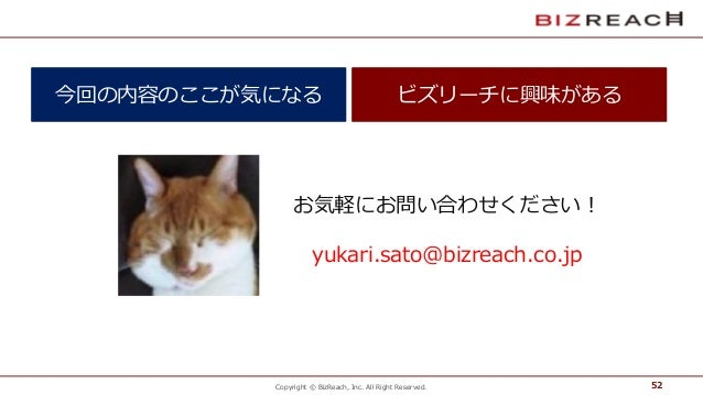 Copyright © BizReach, Inc. All Right Reserved. お気軽にお問い合わせください! yukari.sato@bizreach.co.jp 52 ビズリーチに興味がある今回の内容のここが気になる