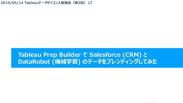 Tableau Prep Builder で Salesforce (CRM) と DataRobot (機械