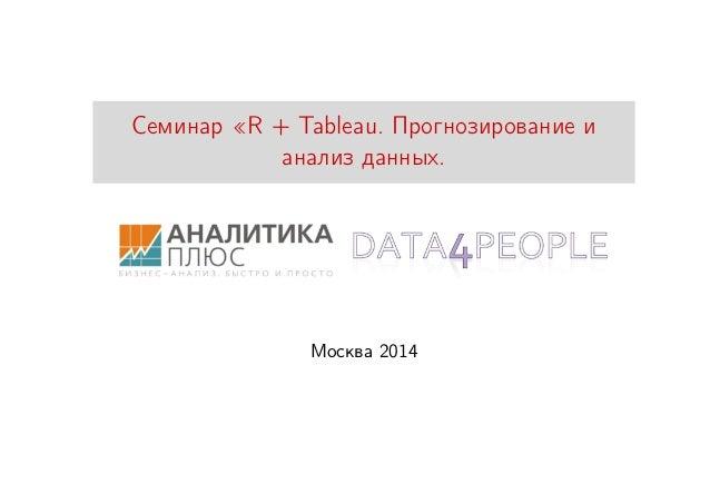 Семинар «R + Tableau. Прогнозирование и анализ данных. Москва 2014