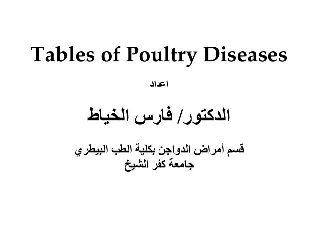 Tables of Poultry Diseases اد ا ار آ/ط ا رس ي ا ا وا ا اض أ ا آ