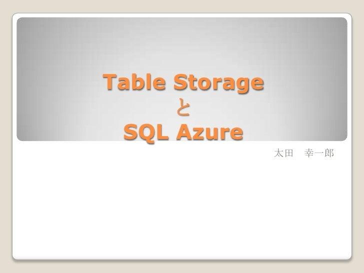 Table Storage とSQL Azure<br />太田 幸一郎<br />