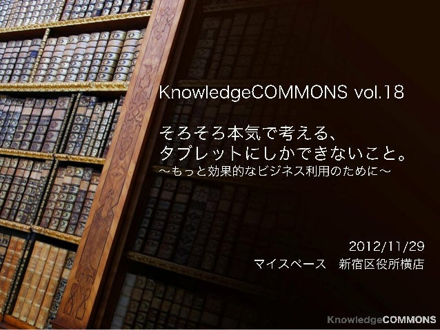タブレット勉強会資料「ビジネスでタブレットをどのように活用できるか」        2012年11月29日