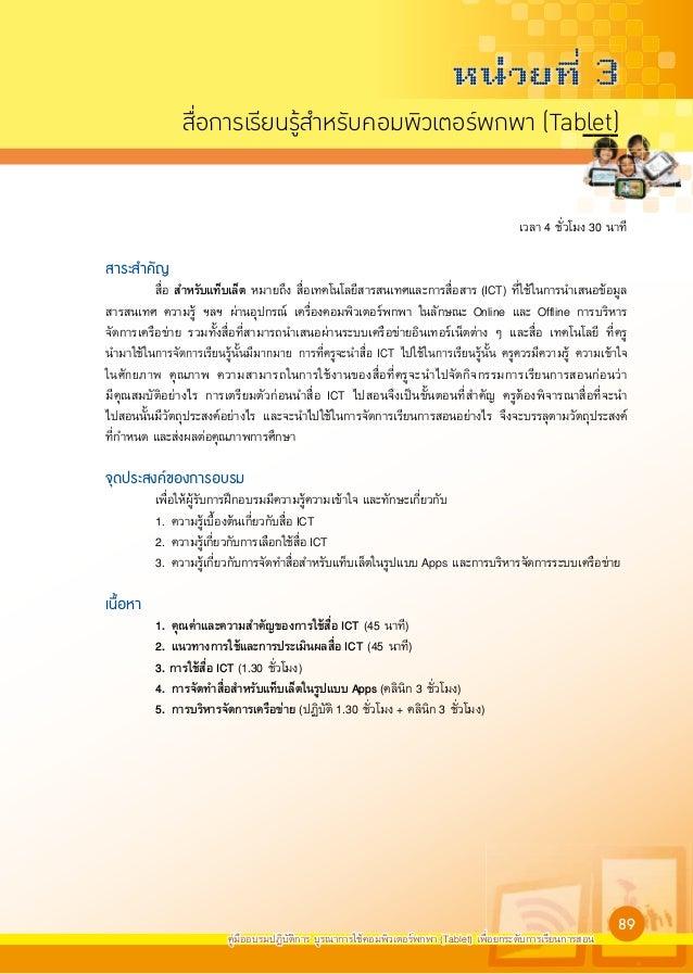 คูมืออบรมปฏิบัติการ บูรณาการใชคอมพิวเตอรพกพา (Tablet) เพื่อยกระดับการเรียนการสอน 89 หนวยที่ 3 สื่อการเรียนรูสำหรับคอม...