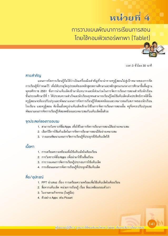 หนวยที่ 4                                         การวางแผนพัฒนาการเรียนการสอน                                          โ...
