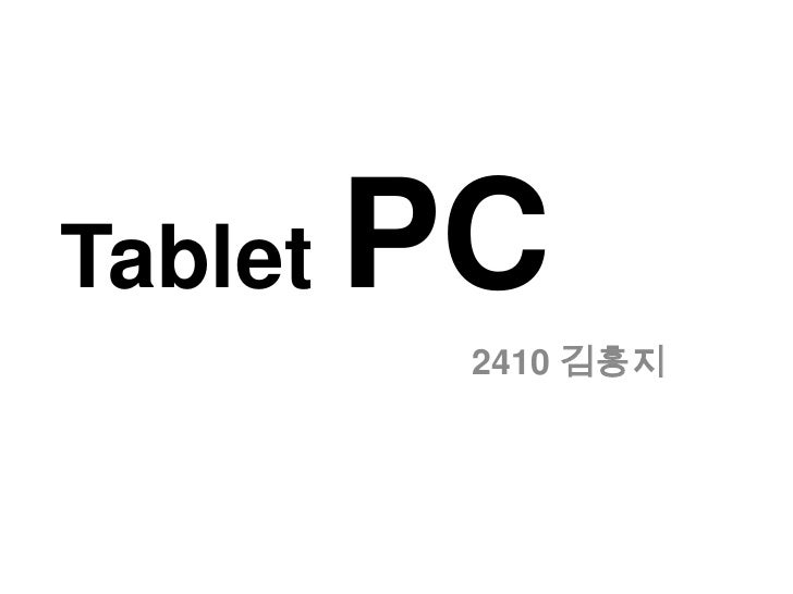 Tablet   PC          2410 김홍지