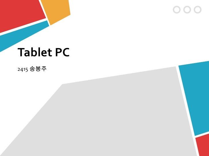 Tablet PC2415 송봉주