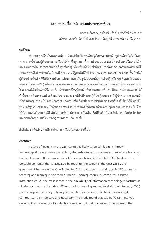 1  Tablet PC สื่อการศึกษาไทยในศตวรรษที่ 21 ภาสกร เรืองรอง, รุจโรจน์ แก้วอุไร, ทิพรัตน์ สิทธิวงศ์ * วณิชชา แม่นยา, วิลาวัลย...
