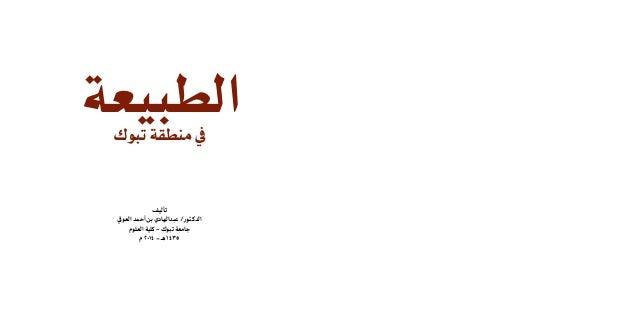 تأليف العويفأحمدبنعبدالهادي/الدكتور العلومكلية–تبوكجامعة م2014-هـ1435 تبوكمنطقةيف الطبيعة