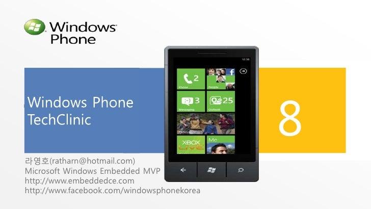 8라영호(ratharn@hotmail.com)Microsoft Windows Embedded MVPhttp://www.embeddedce.comhttp://www.facebook.com/windowsphonekorea