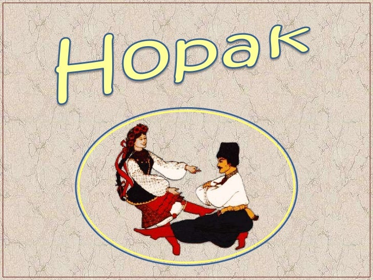 HopakHopak - (Ukrainian: Гопак)(Greek: Σίρμπα), also referred to as Gopak or Cossack dance,is a Ukrainian dance. It is per...