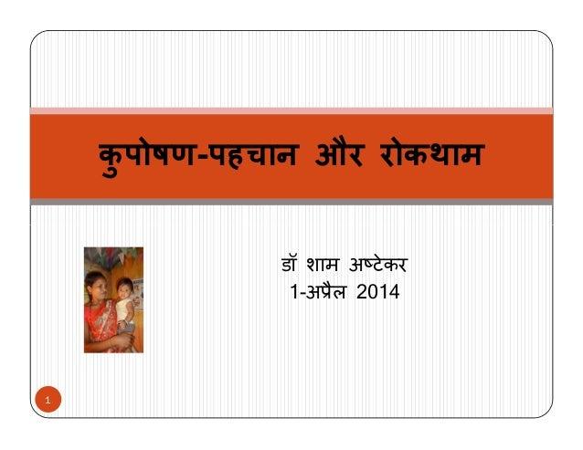 कु पोषण-पहचान और रोकथाम डॉ शाम अ टेकर 1-अ ैल 2014 1