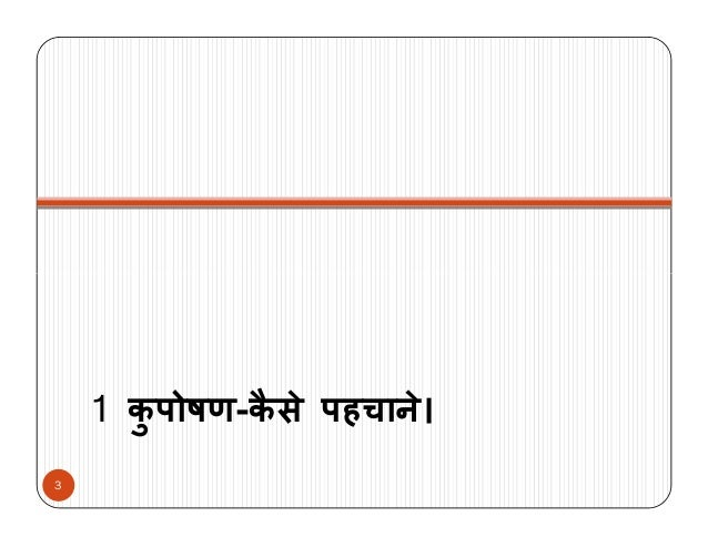 Child malnutrition in India-causes and solutions- hindi 2014 Slide 3