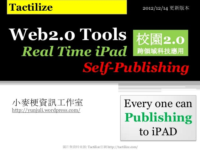 Tactilize                                                         2012/12/14 更新版本Web2.0 Tools 校園2.0    Real Time iPad 跨領域科...