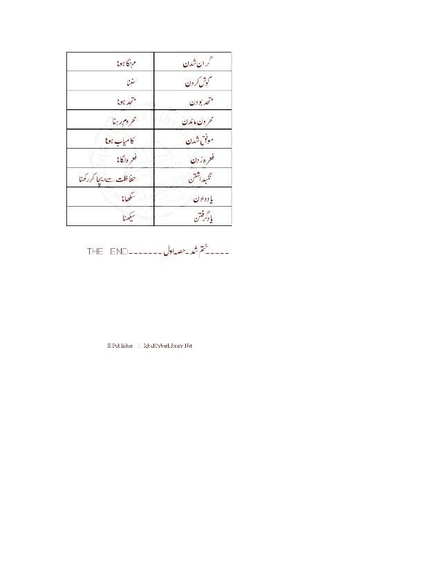 Tadrees farsi through Iqbal Volume 1