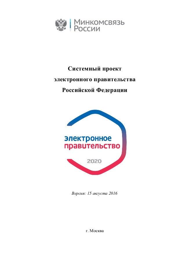 Системный проект электронного правительства Российской Федерации Версия: 15 августа 2016 г. Москва