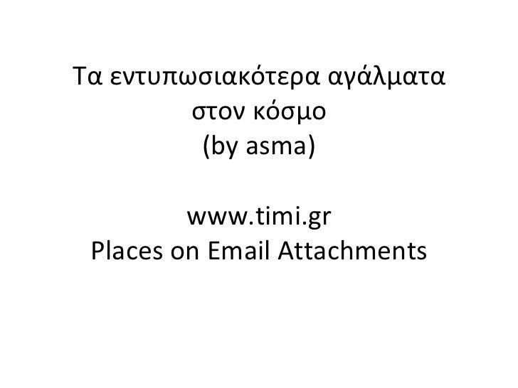Τα εντυπωσιακότερα αγάλματα στον κόσμο ( by asma) www.timi.gr Places on Email Attachments