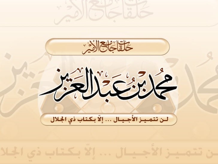 دورةالتفوقالدراسي         جمع وإعداد :الستاذ / عوض بن محمد القحطاني
