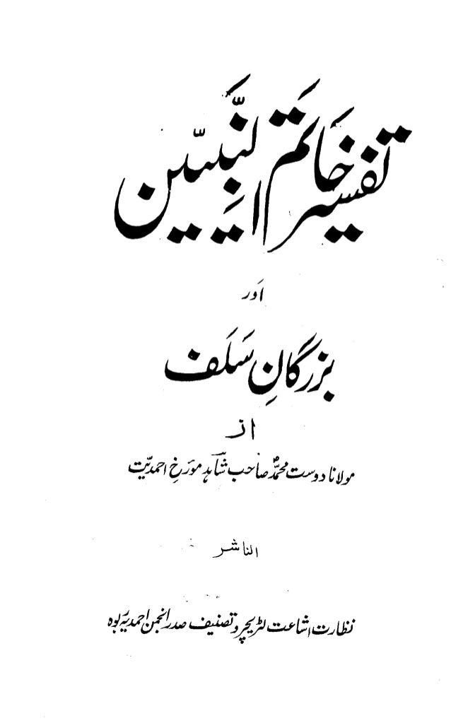 Tafseer khatam-un-nabiyeen -      تفسیر خاتم النبین صلی اللہ علیہ وسلم  اور بزرگان سلف