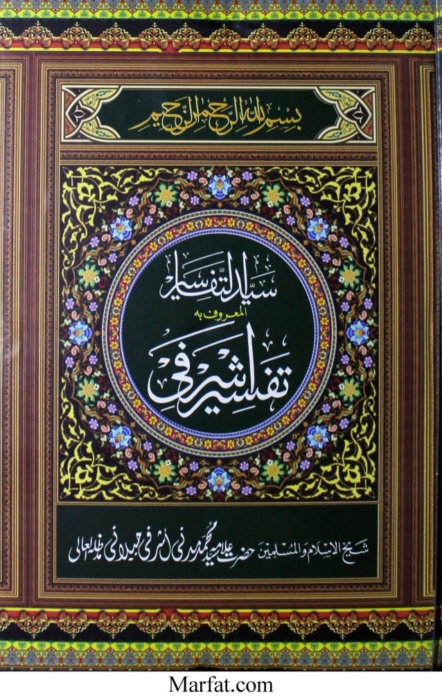Tafseer e ashrafi (syed al tafaasir) jiid 07 parah 19 20-21