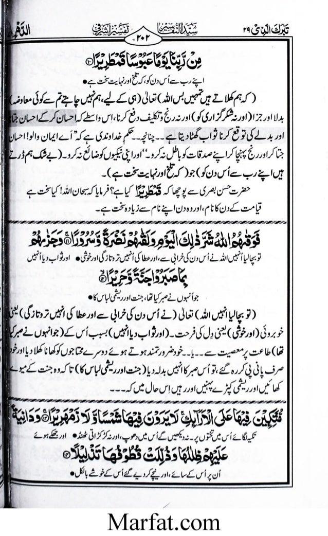 Tafseer e ashrafi (syed al tafaasir) jiid 10 parah 28 29-30