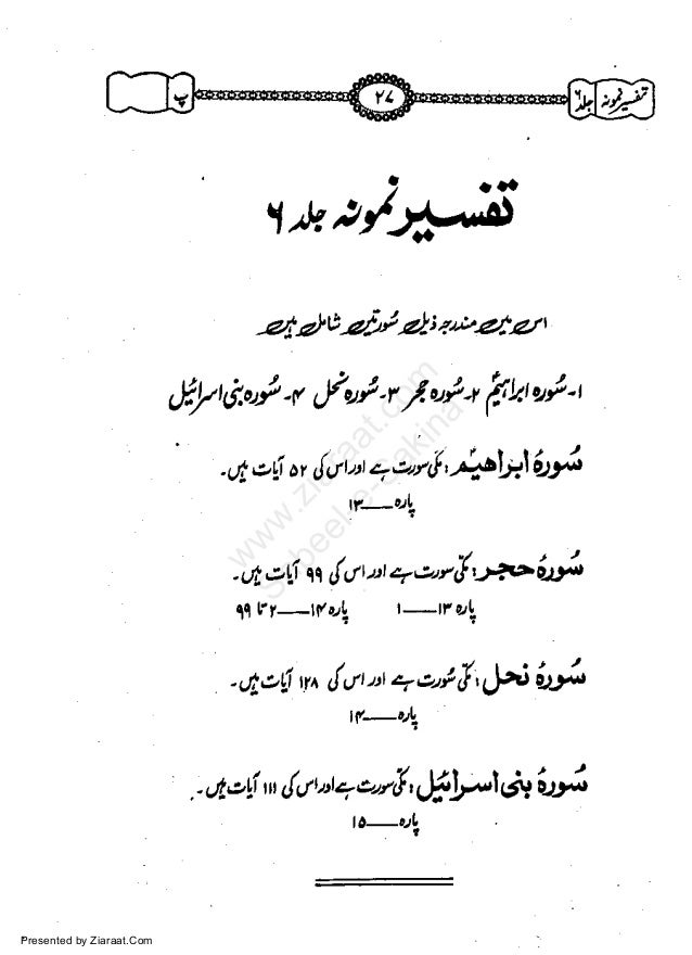 Tafseere Namoonavol6