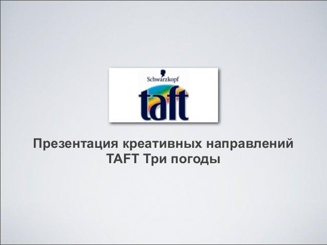 Презентация креативных направлений TAFT Три погоды