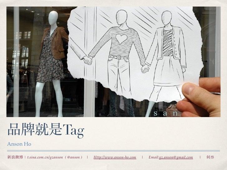 TagAnson Ho      t.sina.com.cn/gzanson ( @anson )   |   Http://www.anson-ho.com   |   Email:gz.anson@gmail.com   |   烨