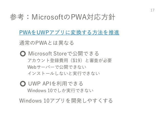 参考:MicrosoftのPWA対応方針 PWAをUWPアプリに変換する方法を推進 通常のPWAとは異なる ⭕️ Microsoft Storeで公開できる アカウント登録費用($19)と審査が必要 Webサーバーで公開できない インストールし...