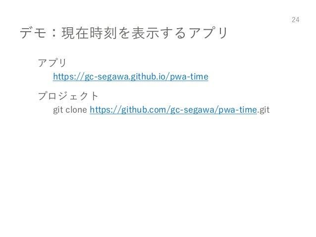デモ:現在時刻を表示するアプリ アプリ https://gc-segawa.github.io/pwa-time プロジェクト git clone https://github.com/gc-segawa/pwa-time.git 24
