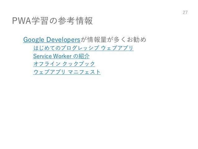 PWA学習の参考情報 Google Developersが情報量が多くお勧め はじめてのプログレッシブ ウェブアプリ Service Worker の紹介 オフライン クックブック ウェブアプリ マニフェスト 27