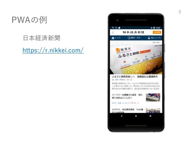 PWAの例 日本経済新聞 https://r.nikkei.com/ 5